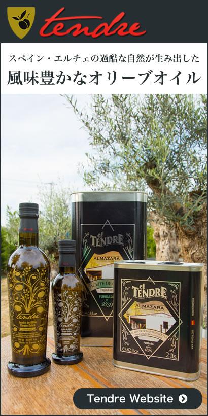 Tendre(テンドレ)オリーブオイル